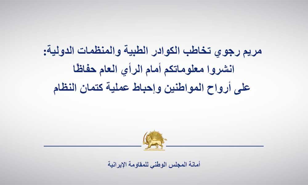 مريم رجوي تخاطب الكوادر الطبية والمنظمات الدولية:انشروا معلوماتكم أمام الرأي العام حفاظًا على أرواح المواطنين وإحباط عملية كتمان النظام