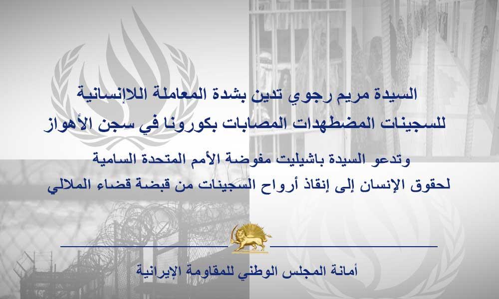 السيدة مریم رجوي تدين بشدة المعاملة اللاإنسانية للسجينات المضطهدات المصابات بكورونا في سجن الأهواز