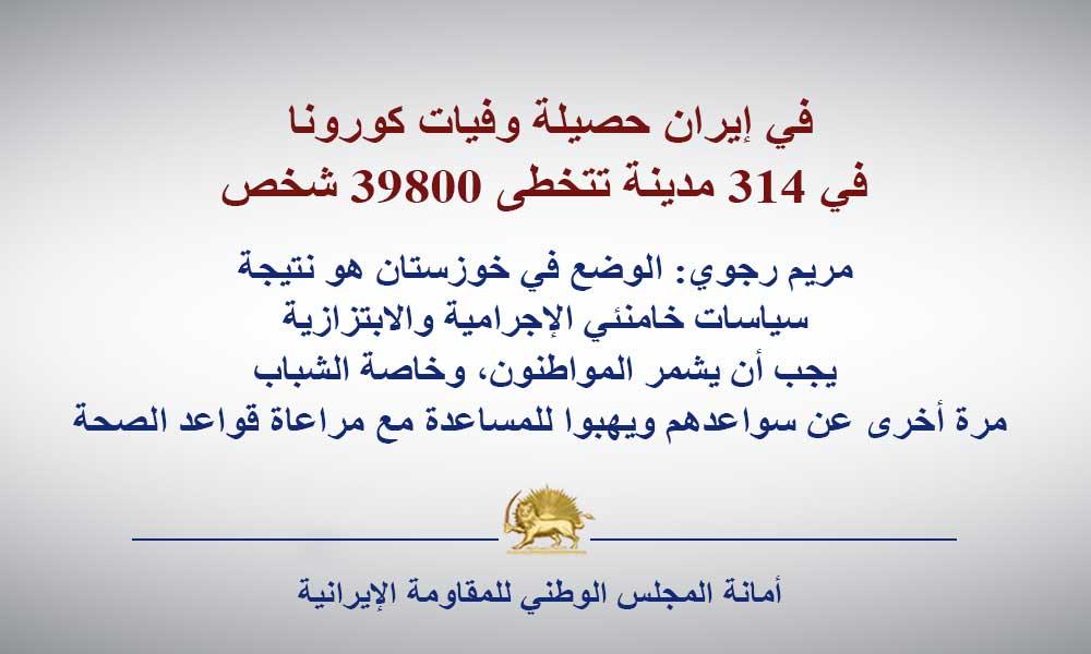 في إيران حصيلة وفيات كورونا في 314 مدينة تتخطى 39800 شخص