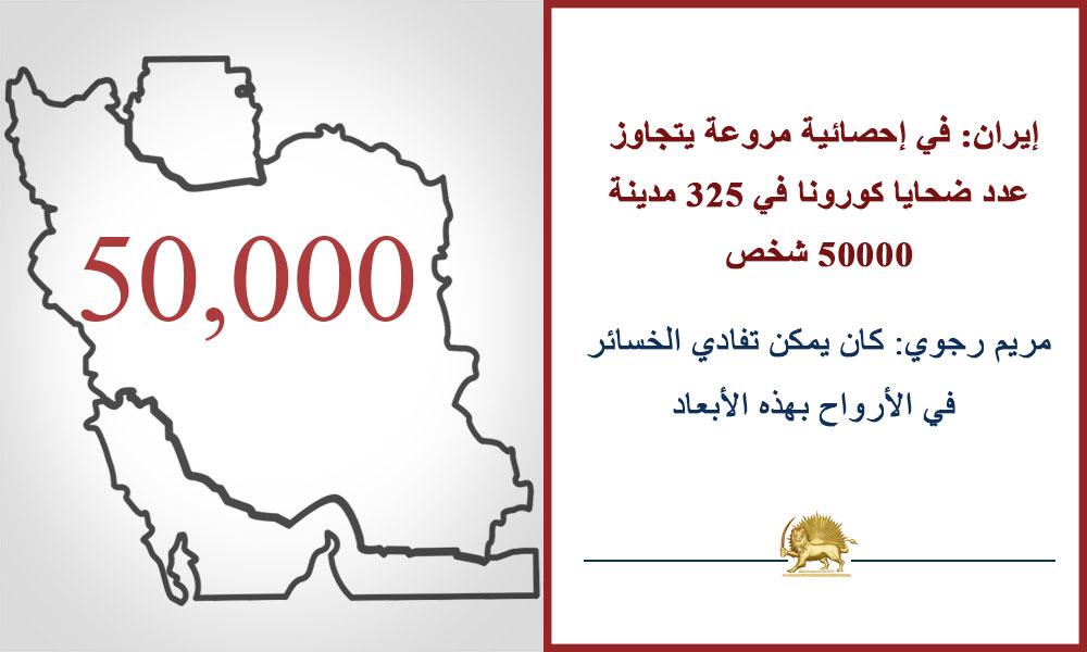 في إحصائية مروعة يتجاوز عدد ضحايا كورونا في 325 مدينة 50000 شخص