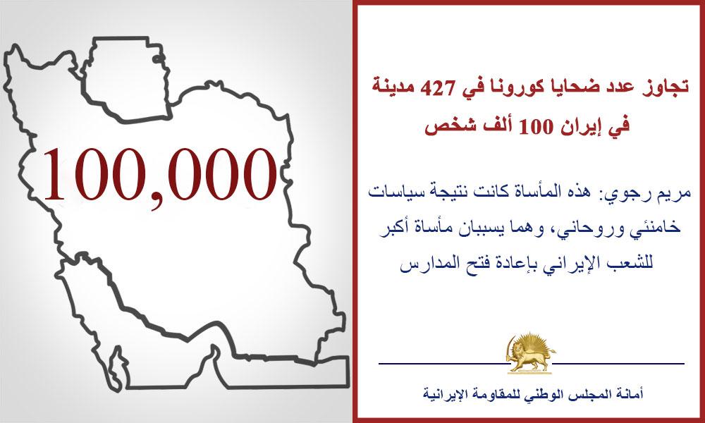 تجاوز عدد ضحايا كورونا في 427 مدينة في إيران 100 ألف شخص