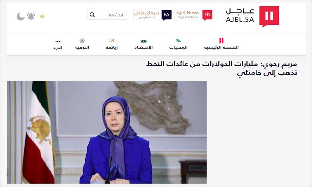 مریم رجوی: ملیارات الدولارات من عائدات النفط تذهب إلی خامنئی