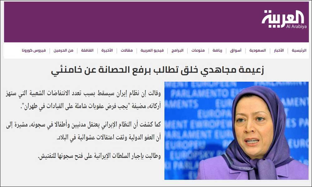 زعیمة مجاهدی خلق تطالب برفع الحصانة عن خامنئی