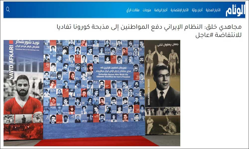 مجاهدي خلق: النظام الإيراني دفع المواطنين إلى مذبحة كورونا تفاديا للانتفاضة #عاجل