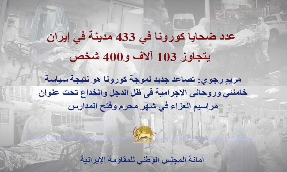 عدد ضحايا كورونا في 433 مدينة في إيران يتجاوز 103 آلاف و400 شخص