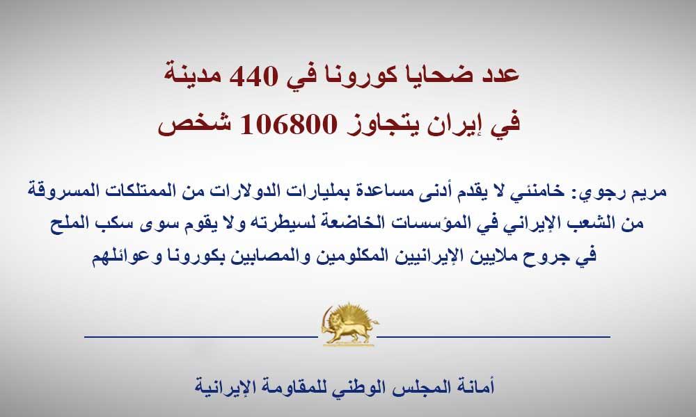 عدد ضحايا كورونا في 440 مدينة في إيران يتجاوز 106800 شخص