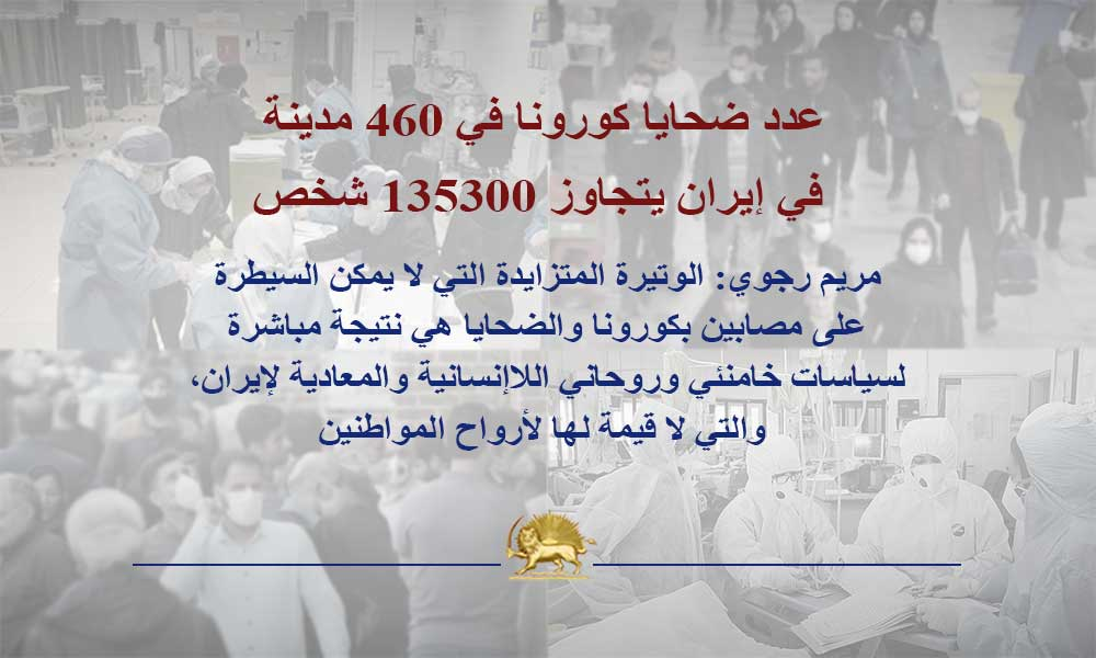 عدد ضحايا كورونا في 460 مدينة في إيران يتجاوز 135300 شخص