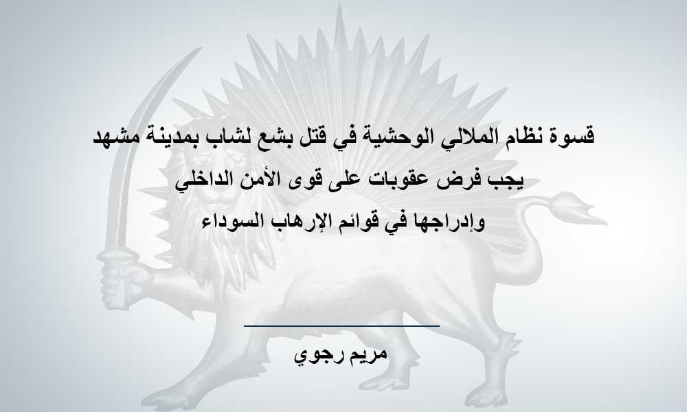 قسوة نظام الملالي الوحشية في قتل بشع لشاب بمدينة مشهد
