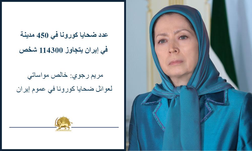 عدد ضحايا كورونا في 450 مدينة في إيران يتجاوز 114300 شخص