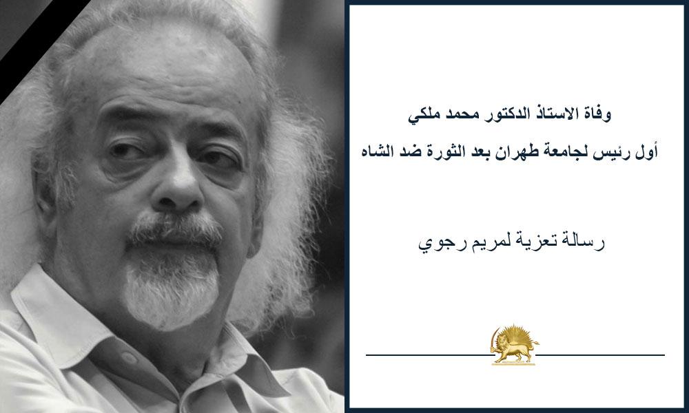 وفاة الاستاذ الدكتور محمد ملكي أول رئيس لجامعة طهران بعد الثورة ضد الشاه
