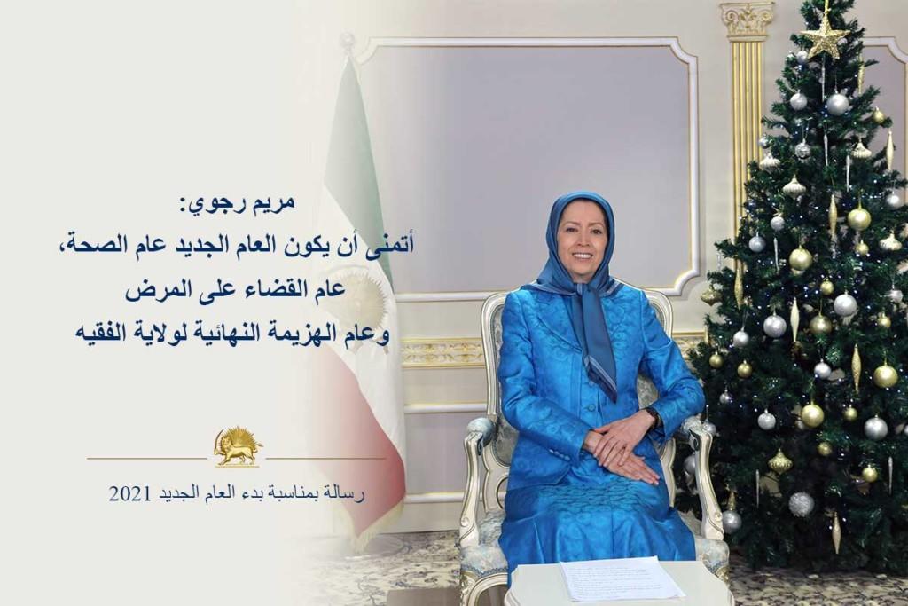مريم رجوي: أتمنى أن يكون العام الجديد عام الصحة، عام القضاء على المرض وعام الهزيمة النهائية لولاية الفقيه