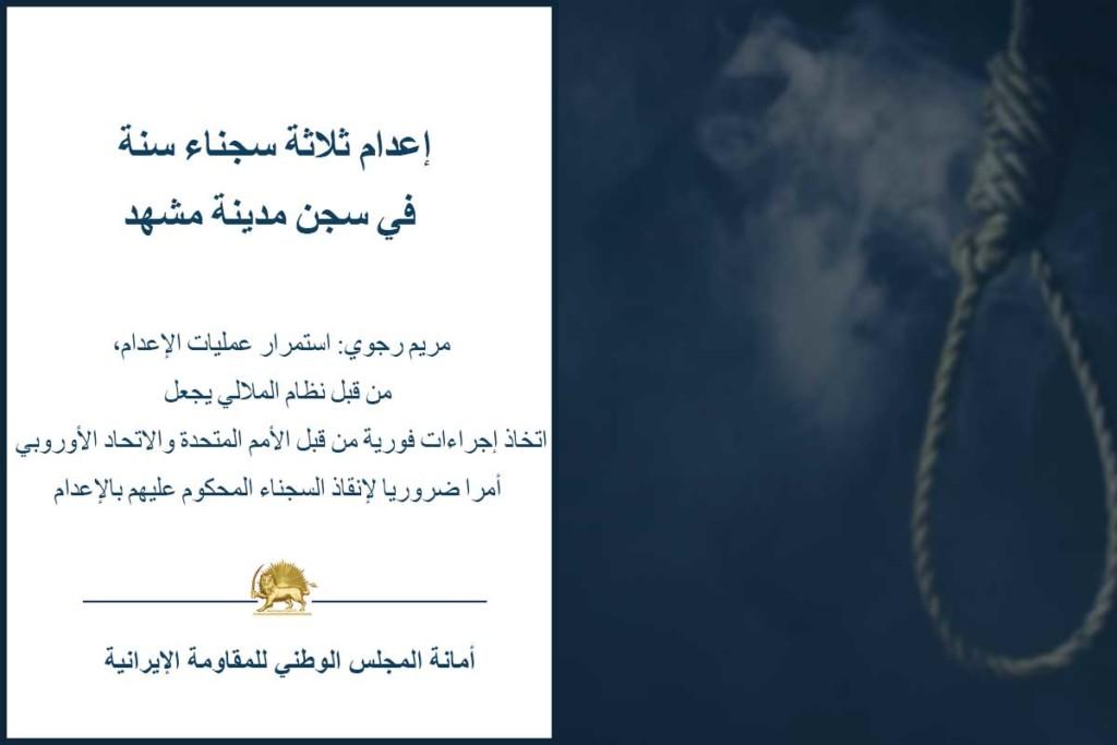إعدام ثلاثة سجناء سنة في سجن مدينة مشهد