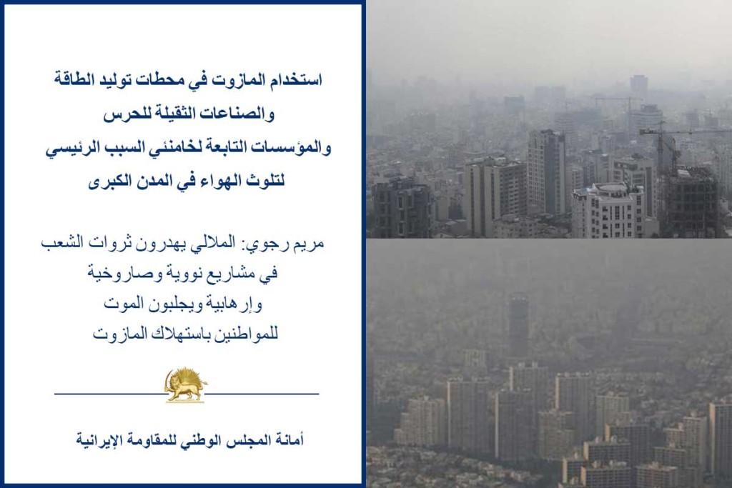 استخدام المازوت في محطات توليد الطاقة والصناعات الثقيلة للحرس والمؤسسات التابعة لخامنئي السبب الرئيسي لتلوث الهواء في المدن الكبرى