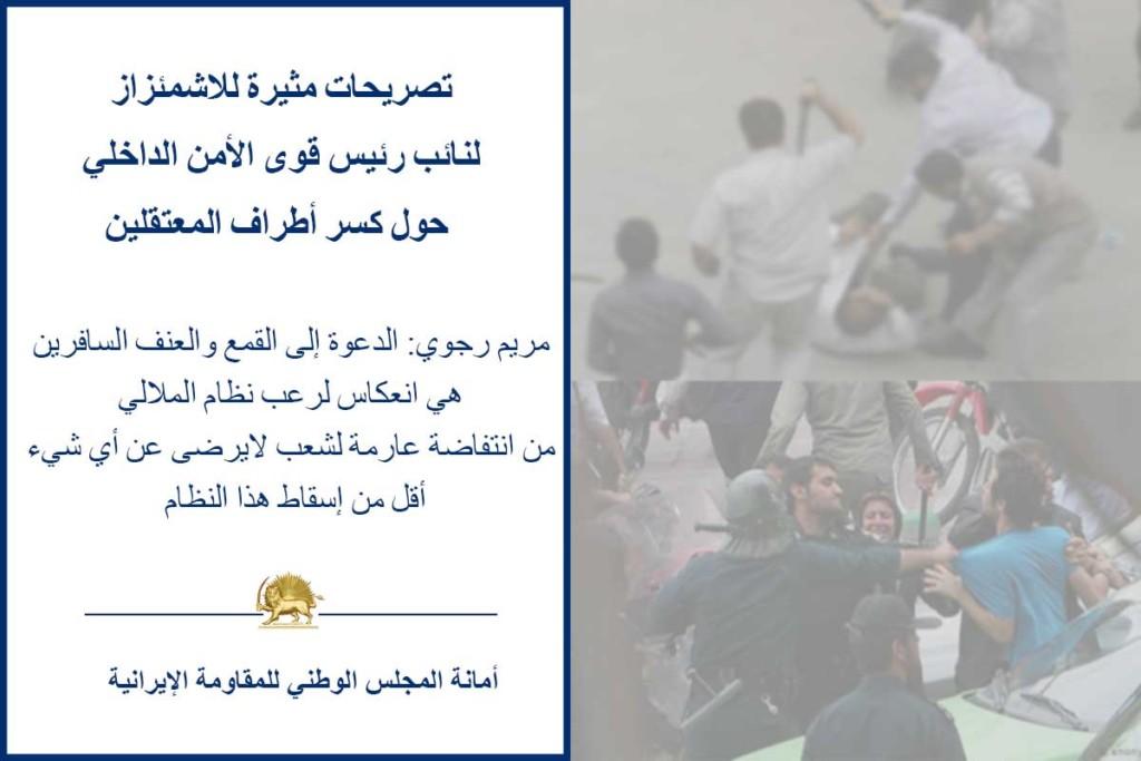 تصريحات مثيرة للاشمئزاز لنائب رئيس قوى الأمن الداخلي حول كسر أطراف المعتقلين