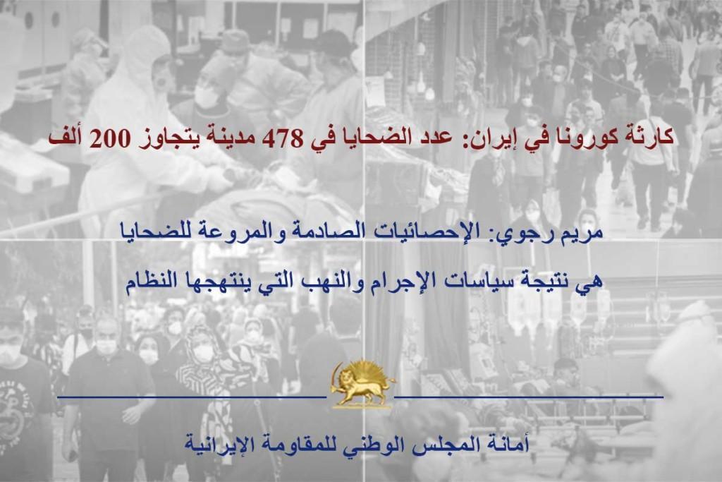 كارثة كورونا في إيران: عدد الضحايا في 478 مدينة يتجاوز 200 ألف