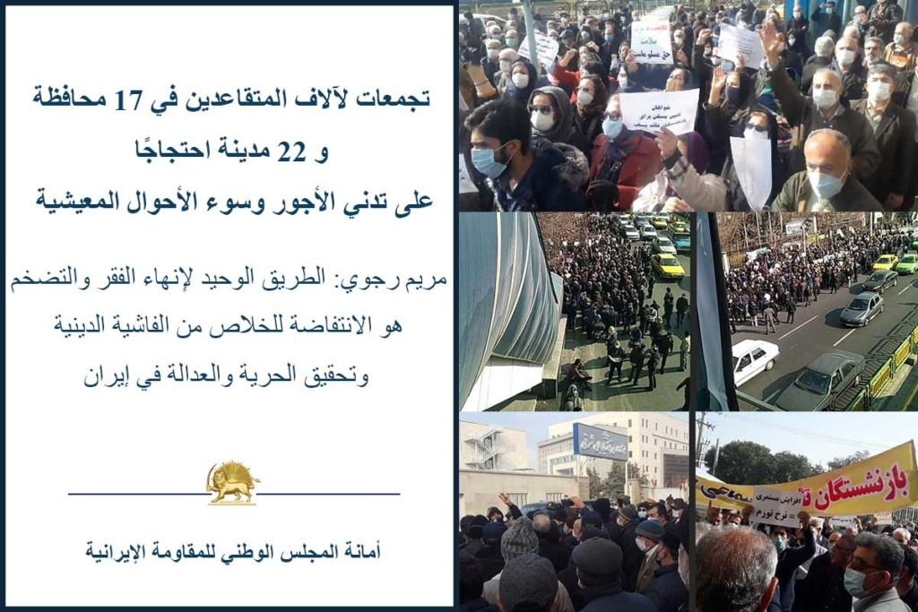 تجمعات لآلاف المتقاعدين في 17 محافظة و 22 مدينة احتجاجًا على تدني الأجور وسوء الأحوال المعيشية