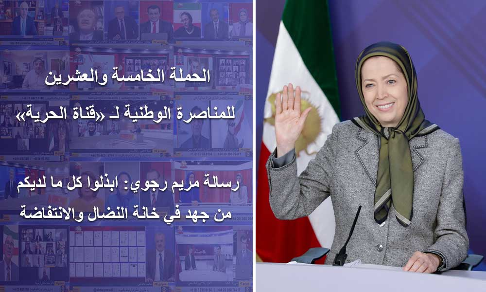 الحملة الخامسة والعشرين للمناصرة الوطنية لـ «قناة الحرية»