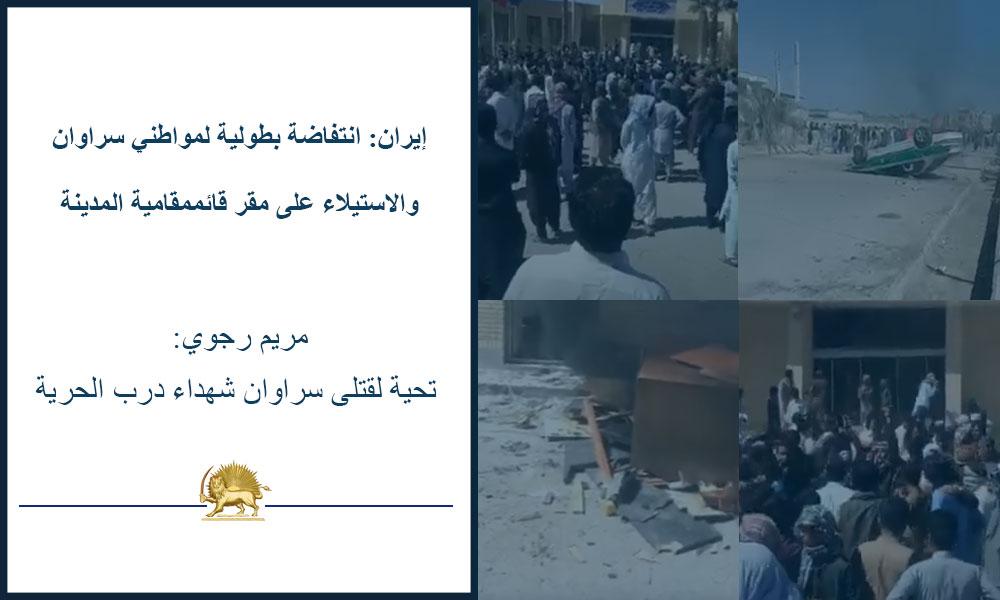 إيران: انتفاضة بطولية لمواطني سراوان والاستيلاء على مقر قائممقامية المدينة