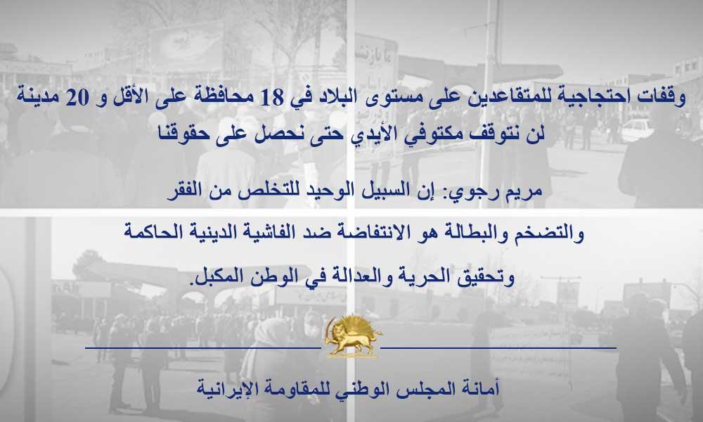 وقفات احتجاجية للمتقاعدين على مستوى البلاد في 18 محافظة على الأقل و 20 مدينة لن نتوقف مكتوفي الأيدي حتى نحصل على حقوقنا