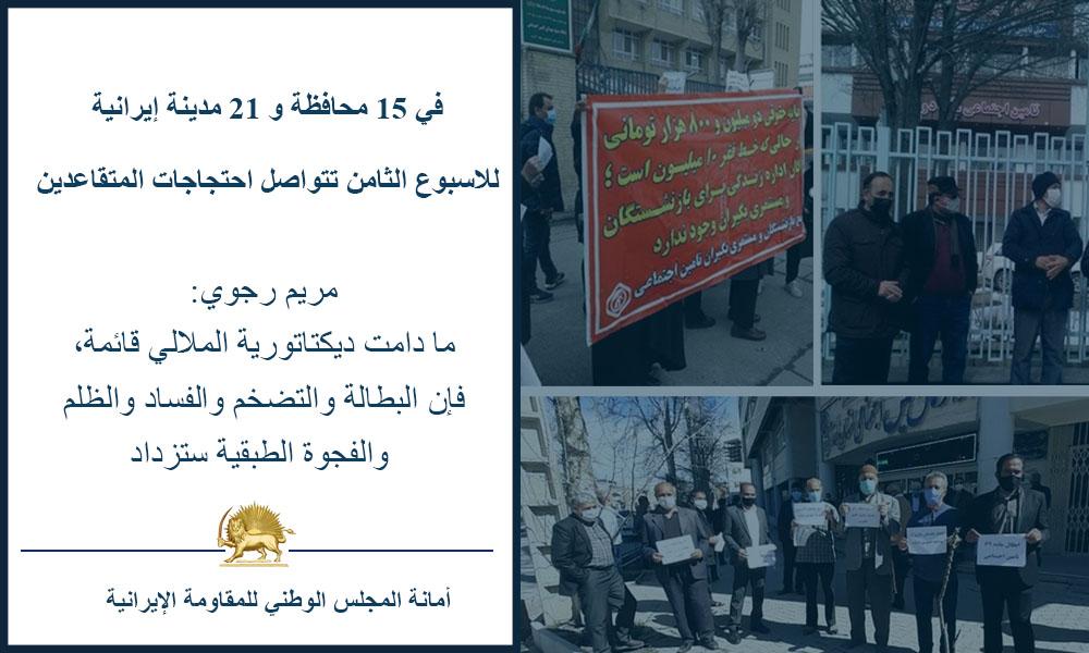 في 15 محافظة و 21 مدينة إيرانية- للاسبوع الثامن تتواصل احتجاجات المتقاعدین