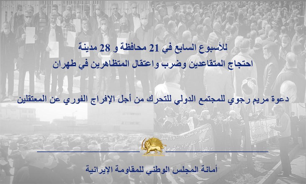 للأسبوع السابع في 21 محافظة و 28 مدينة، احتجاج المتقاعدین وضرب واعتقال المتظاهرين في طهران