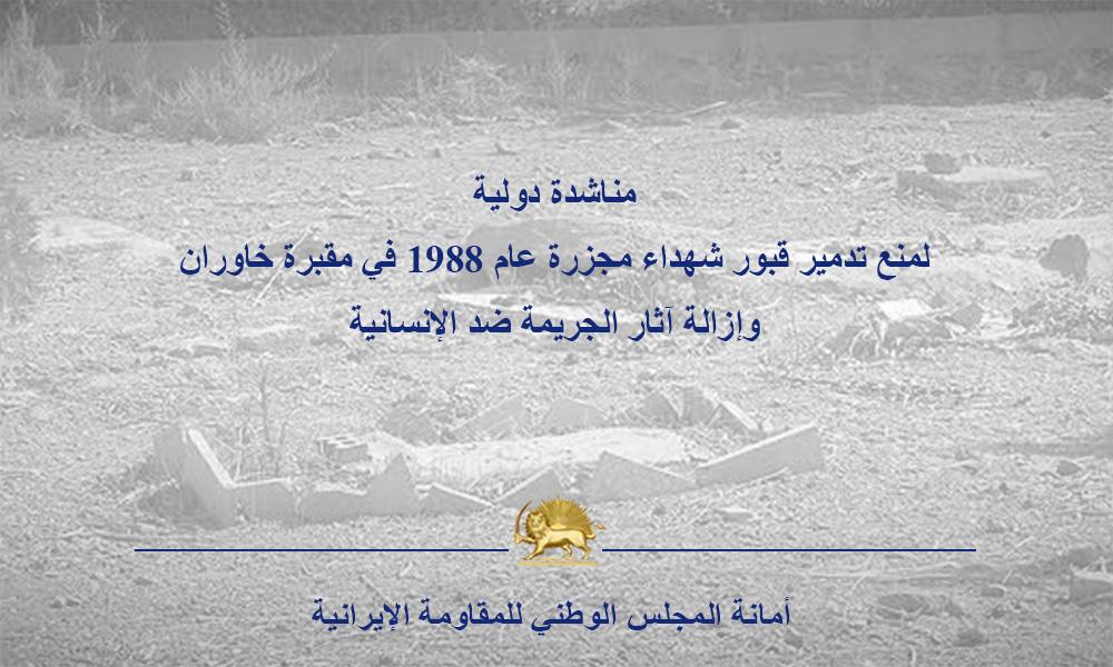 مناشدة دولية لمنع تدمير قبور شهداء مجزرة عام 1988 في مقبرة خاوران وإزالة آثار الجريمة ضد الإنسانية