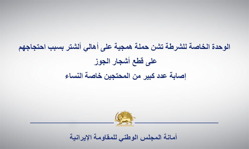 الوحدة الخاصة للشرطة تشن حملة همجية على أهالي ألشتر بسبب احتجاجهم على قطع أشجار الجوز إصابة عدد كبير من المحتجين خاصة النساء