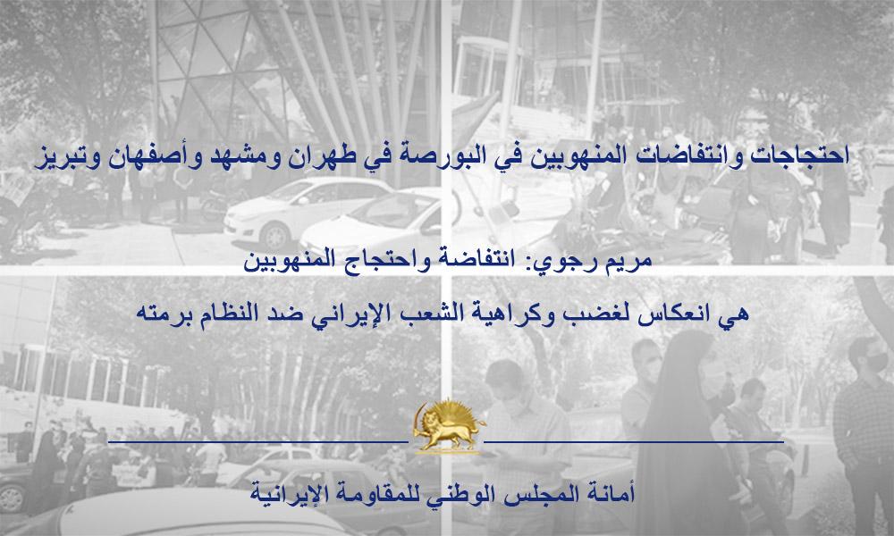 احتجاجات وانتفاضات المنهوبين في البورصة في طهران ومشهد وأصفهان وتبريز