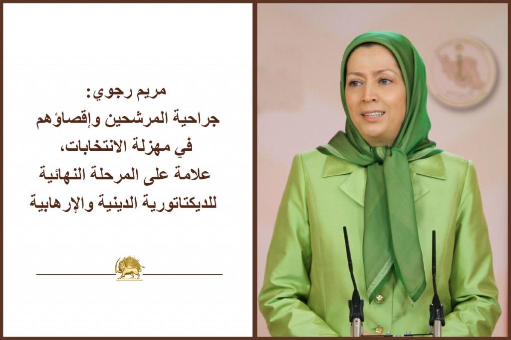مريم رجوي: جراحية المرشحين وإقصاؤهم في مهزلة الانتخابات، علامة على المرحلة النهائية للديكتاتورية الدينية والإرهابية
