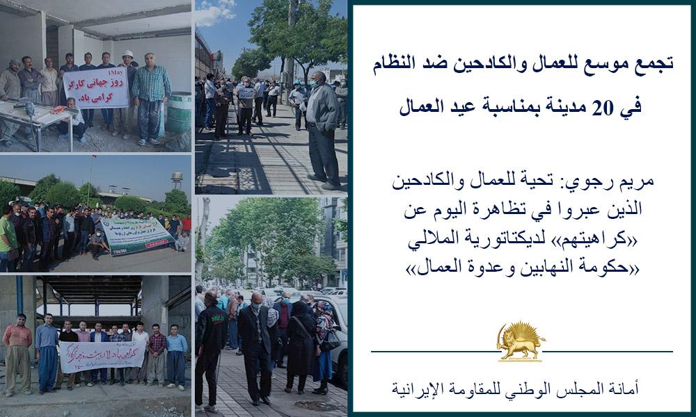 تجمع موسع للعمال والكادحين ضد النظام في 20 مدينة بمناسبة عيد العمال
