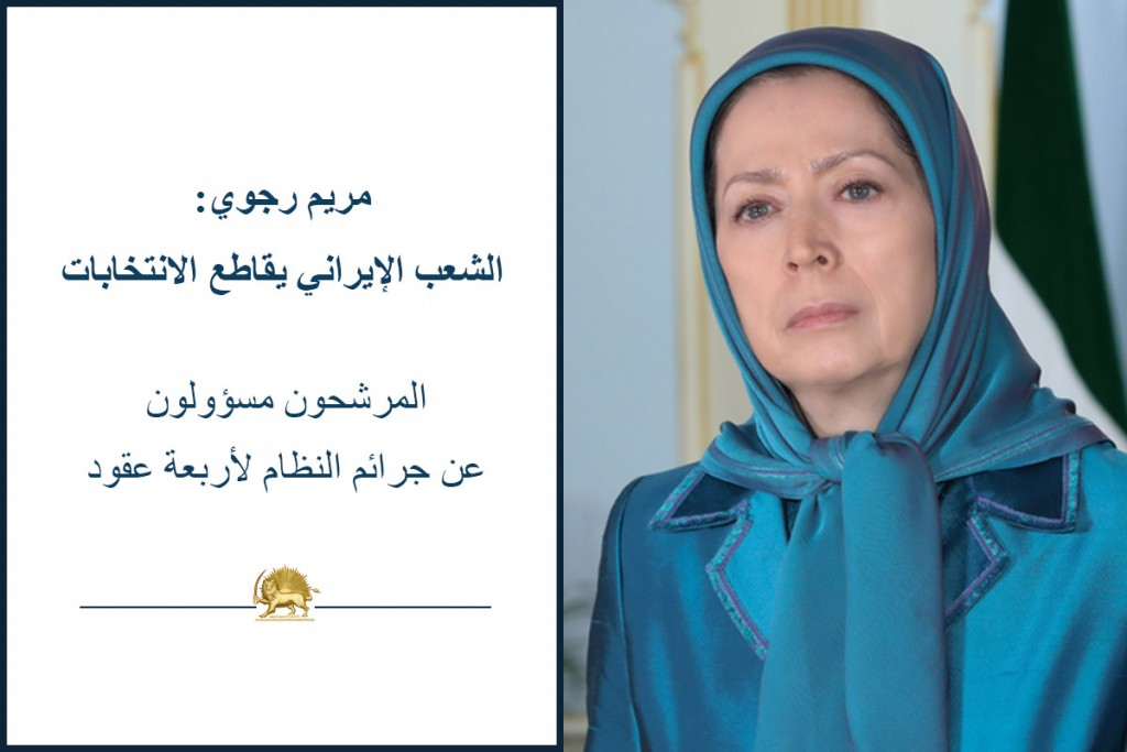 مريم رجوي: الشعب الإيراني يقاطع الانتخابات