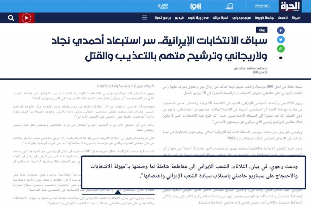سباق الانتخابات الإیرانیة.. سر استبعاد أحمدی نجاد ولاریجانی وترشیح مُتهم بالتعذیب والقتل