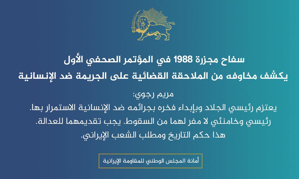 سفاح مجزرة 1988 في المؤتمر الصحفي الأول يكشف مخاوفه من الملاحقة القضائية على الجريمة ضد الإنسانية