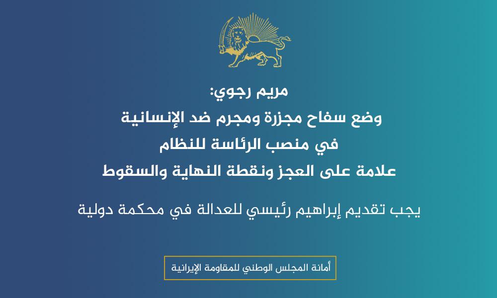 مريم رجوي: وضع سفاح مجزرة ومجرم ضد الإنسانية في منصب الرئاسة للنظام علامة على العجز ونقطة النهاية والسقوط