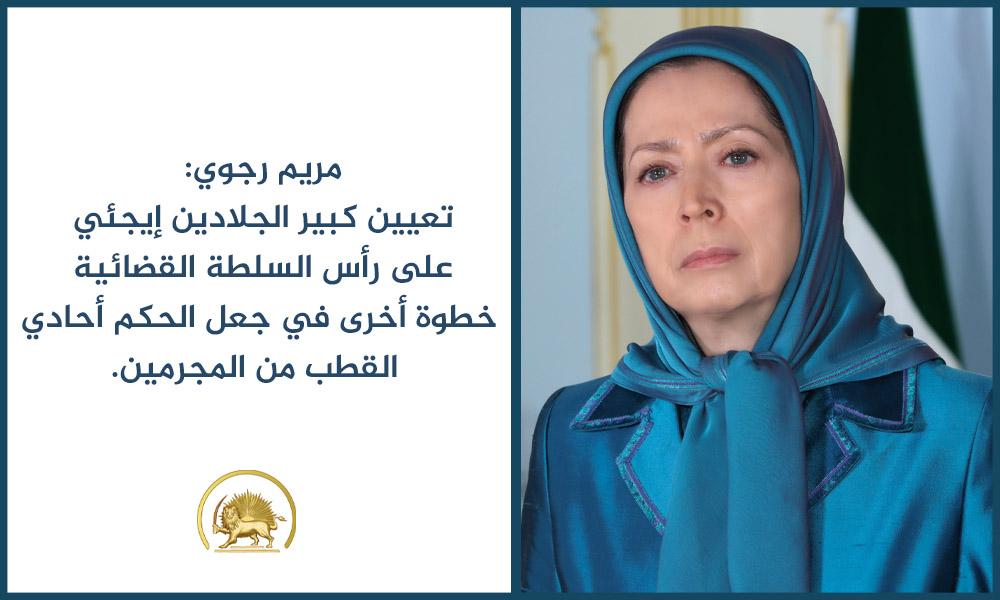 مريم رجوي: تعيين كبير الجلادين إيجئي على رأس السلطة القضائية خطوة أخرى في جعل الحكم أحادي القطب من المجرمين