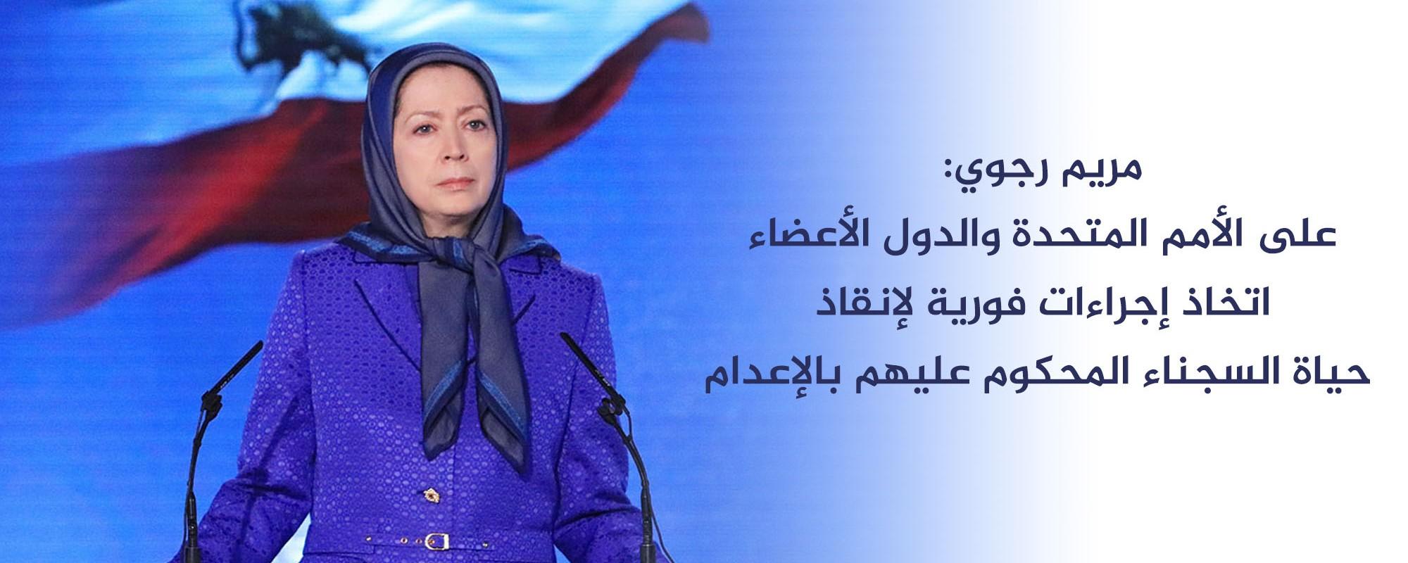 مريم رجوي: على الأمم المتحدة والدول الأعضاء اتخاذ إجراءات فورية لإنقاذ حياة السجناء المحكوم عليهم بالإعدام
