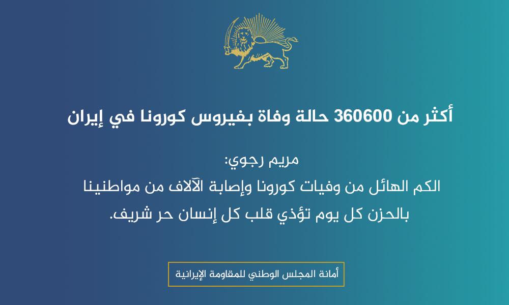 أكثر من 360600 حالة وفاة بفيروس كورونا في إيران