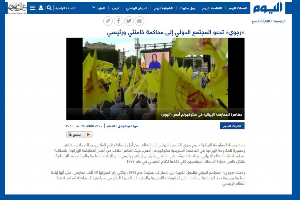 الیوم: «رجوی» تدعو المجتمع الدولی إلی محاکمة خامنئی ورئیسی