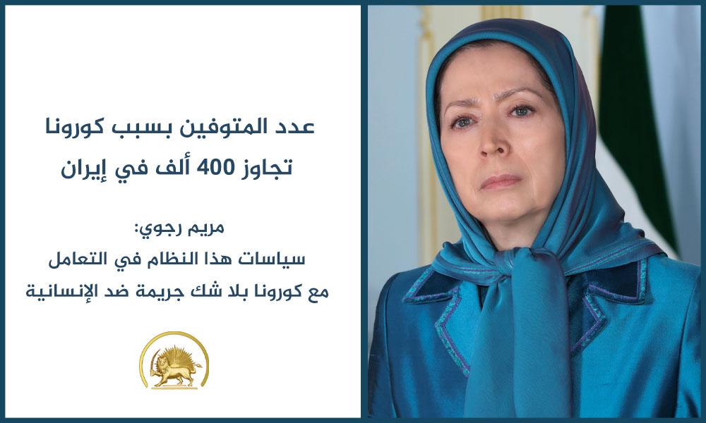 عدد المتوفين بسبب كورونا تجاوز 400 ألف في إيران