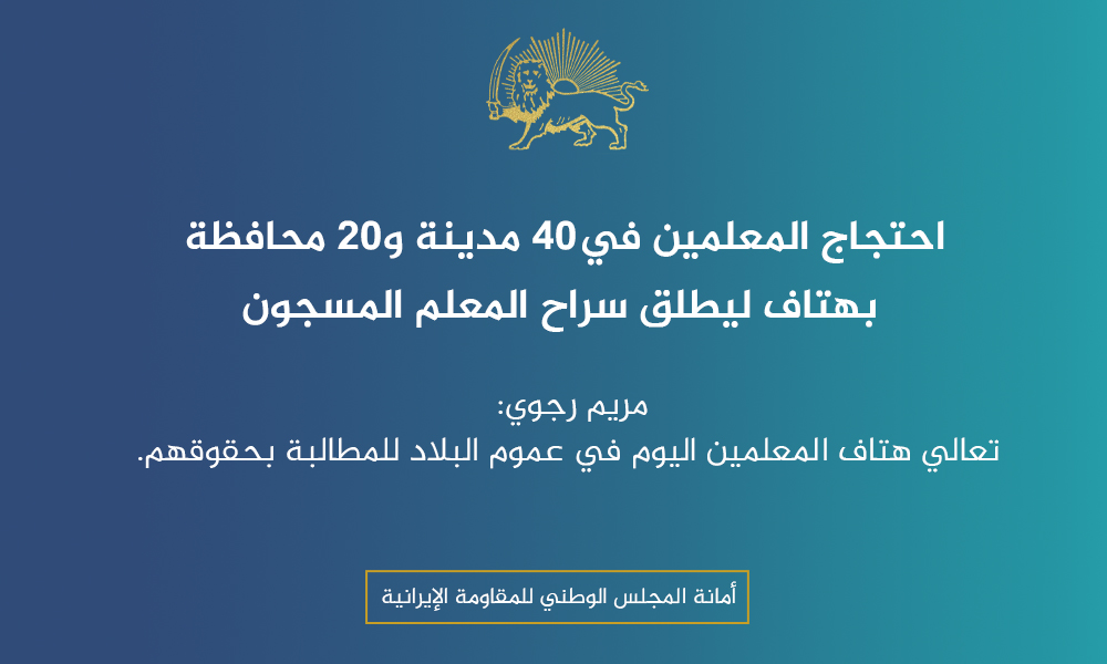 احتجاج المعلمین في40 مدینة و20 محافظة بهتاف لیطلق سراح المعلم المسجون