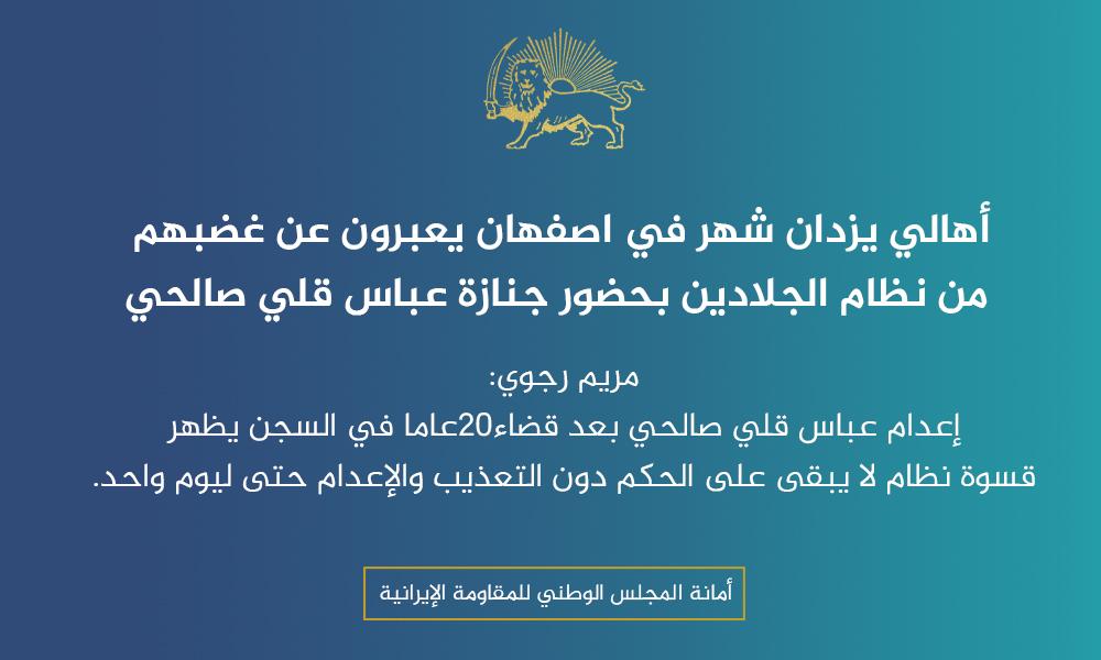 أهالي يزدان شهر في اصفهان يعبرون عن غضبهم من نظام الجلادين بحضور جنازة عباس قلي صالحي