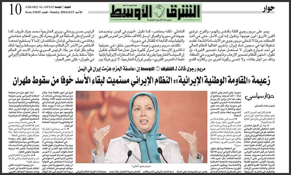 Maryam Rajavi: The Iranian Regime Will Collapse Following Assad's Leave from Power