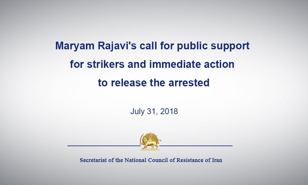 Maryam Rajavi's call for public support for strikers and immediate action to release the arrested