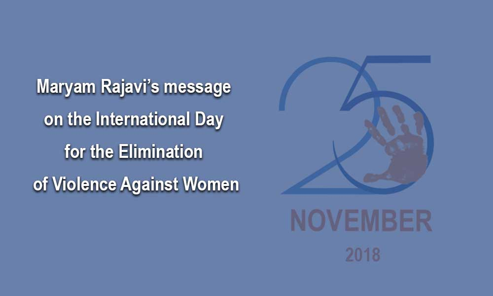Maryam Rajavi's message on the International Day for the Elimination of Violence Against Women