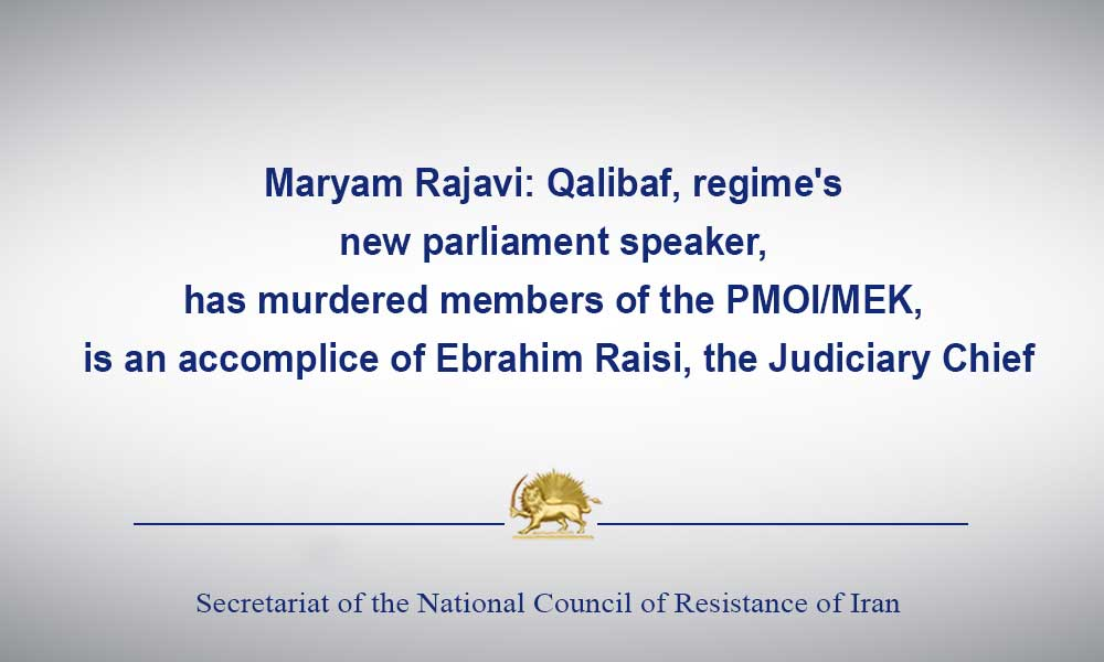 Maryam Rajavi: Qalibaf, regime's new parliament speaker, has murdered members of the PMOI/MEK, is an accomplice of Ebrahim Raisi, the Judiciary Chief