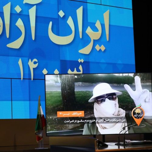 With the Resistance Units inside Iran at the second day of the Free Iran World Summit - Europe – Arab World Stand with the Resistance - July 11, 2021