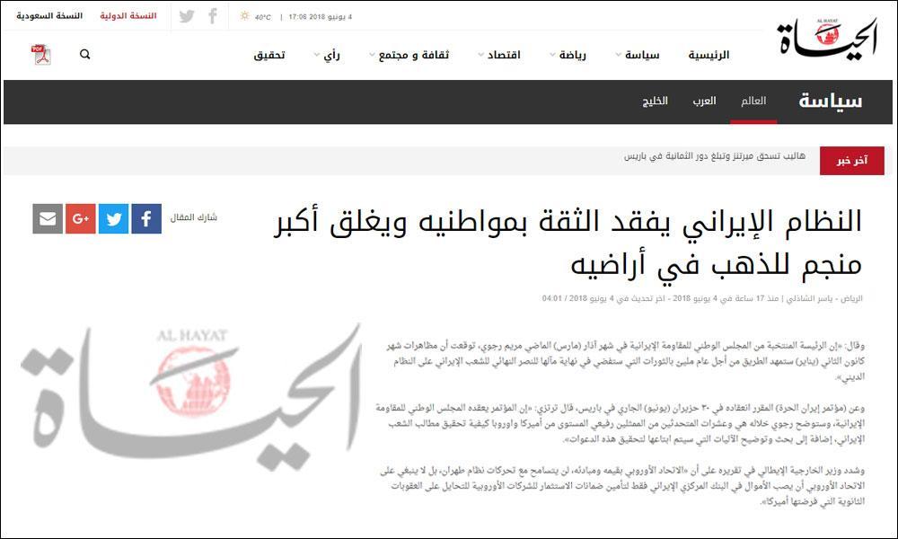 رژیم ایران اعتماد به مردم را از دست داده است