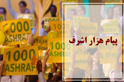 The message of 1000 Ashrafs pa