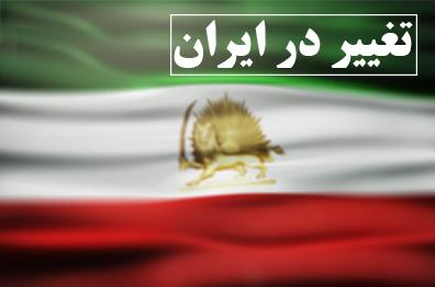 Change in Iran pa