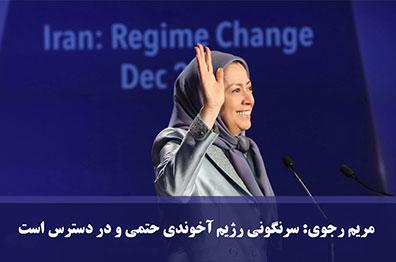 The clerical regimes overthrow is certain and within reach Maryam Rajavi pa